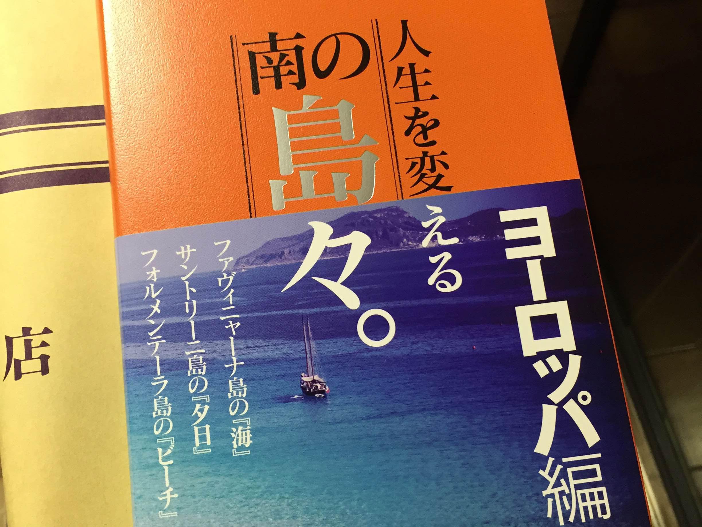 Minami-No-Shima